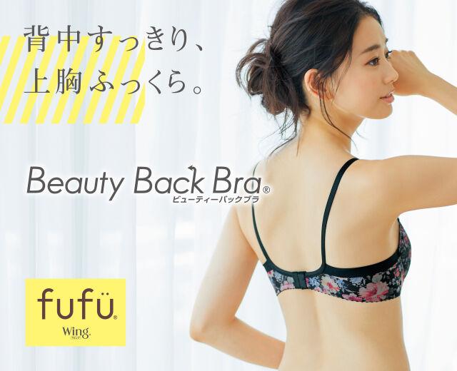 【Beauty Back Bra】ふっくらタイプ