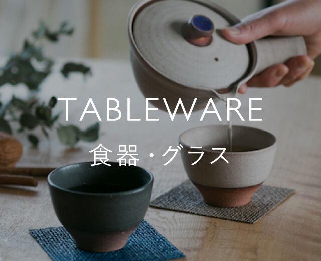 【毎日の食卓を彩る】食器・グラス