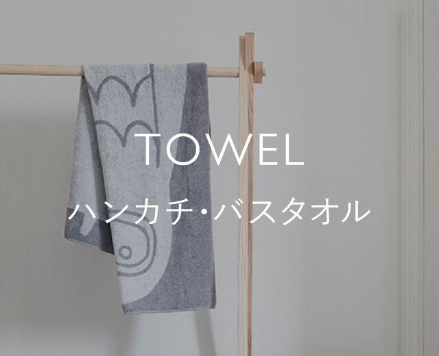 【ユニークなデザイン】ハンカチ・バスタオル