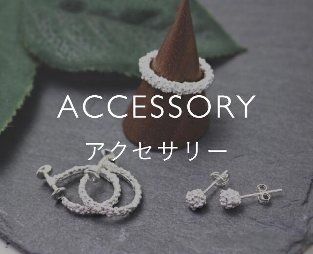 【手作りの風合い】シルバーアクセサリー