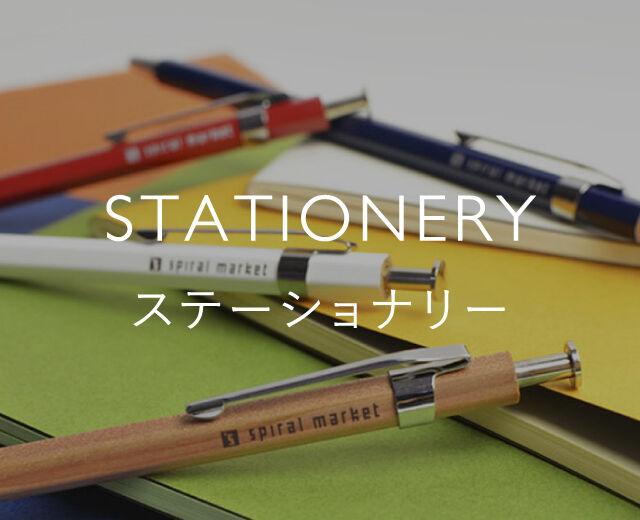 【書く楽しみを広げる】ステーショナリー