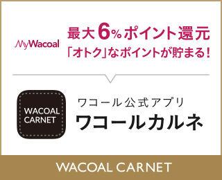 WACOAL CARNET-ワコール公式アプリ-