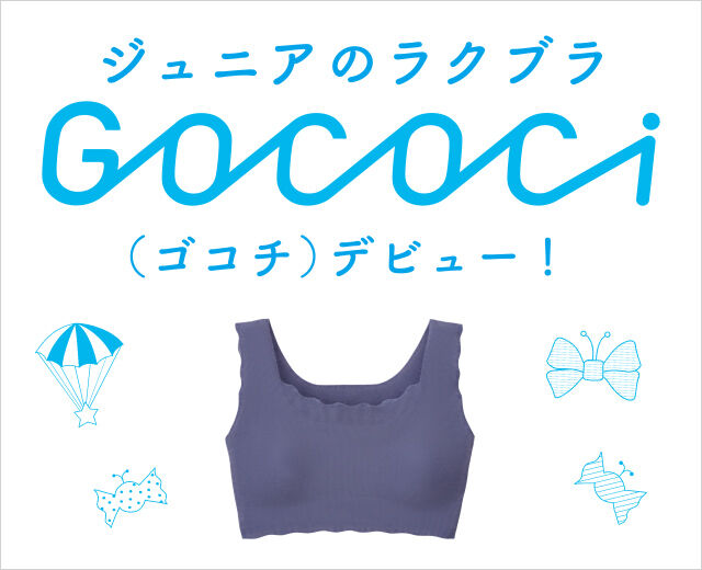 【注目】ジュニアのラクブラ『GOCOCi(ゴコチ)』