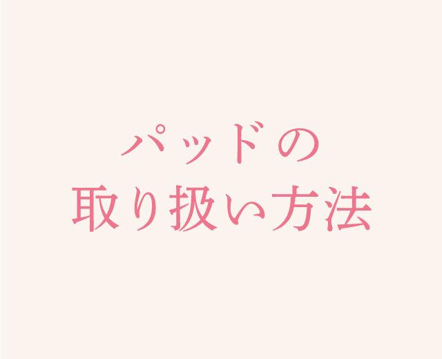 【取り扱い方法】