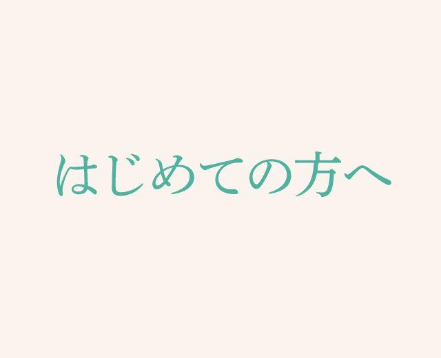 【はじめての方へ】