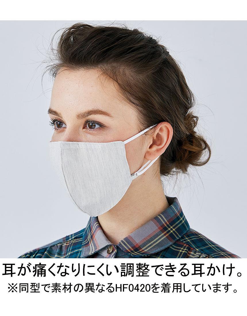 肌側シルク100%のマスク 刺しゅう, , hi-res