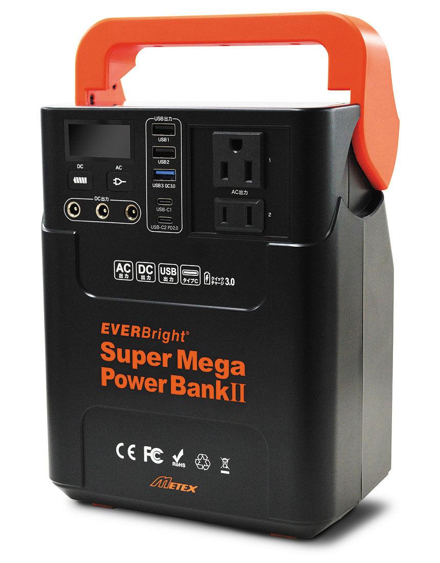 スーパーメガパワーバンク2