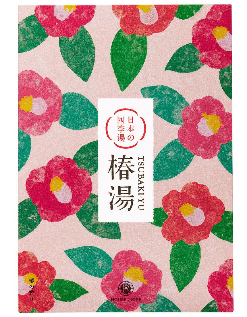 日本の四季湯 椿の香り バス・ボディケア