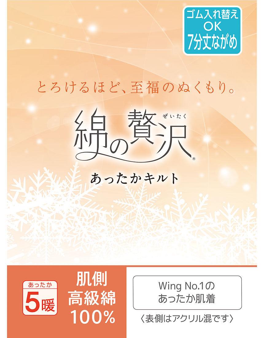 ボトム7分丈(ながめ), , hi-res