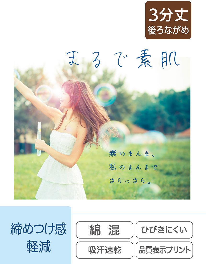 ボトム3分丈(後ろ長め設計), , hi-res