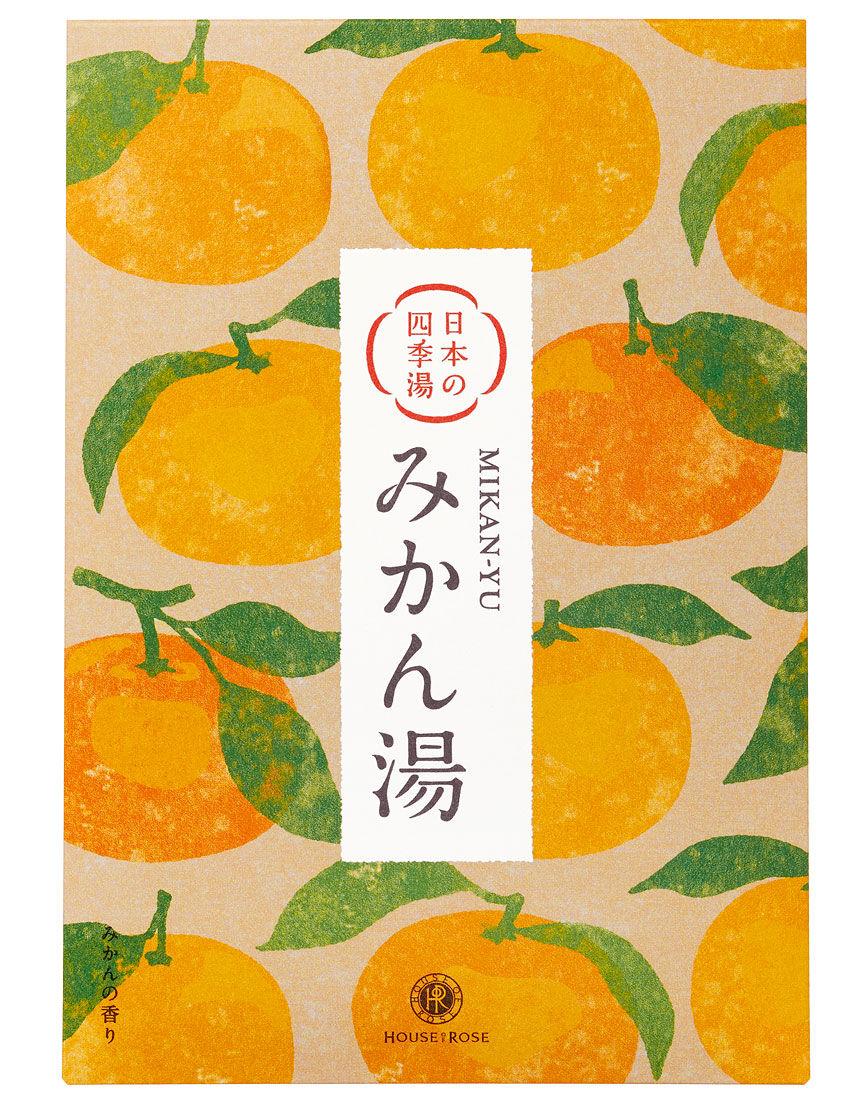 日本の四季湯 みかんの香り バス・ボディケア