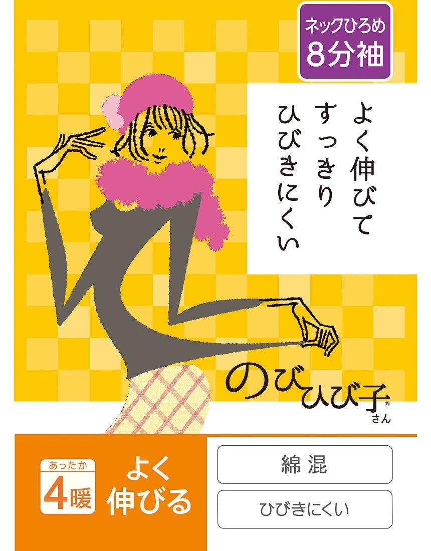 8分袖(ネックひろめ), , hi-res