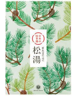 日本の四季湯 松の香り バス・ボディケア