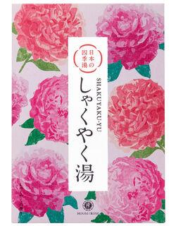日本の四季湯 しゃくやくの香り バス・ボディケア