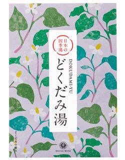日本の四季湯 どくだみの香り バス・ボディケア