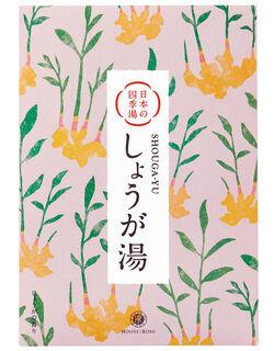 日本の四季湯 しょうがの香り バス・ボディケア