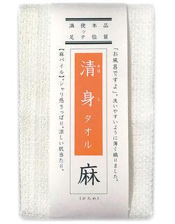 【7/31までの特別価格】 清身ボディタオル 麻