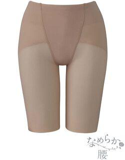 なめらか腰パンツ ガードル(ロング丈)