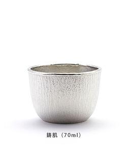 錫でできた焼酎・日本酒のための器【炭谷三郎商店】 ぐい呑 70ml