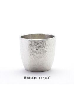 錫でできた焼酎・日本酒のための器【炭谷三郎商店】 ぐい呑 45ml