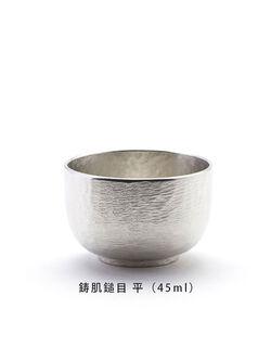 錫でできた焼酎・日本酒のための器【炭谷三郎商店】 ぐい呑 平 45ml