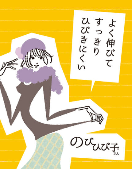 【NEW】のびひび子