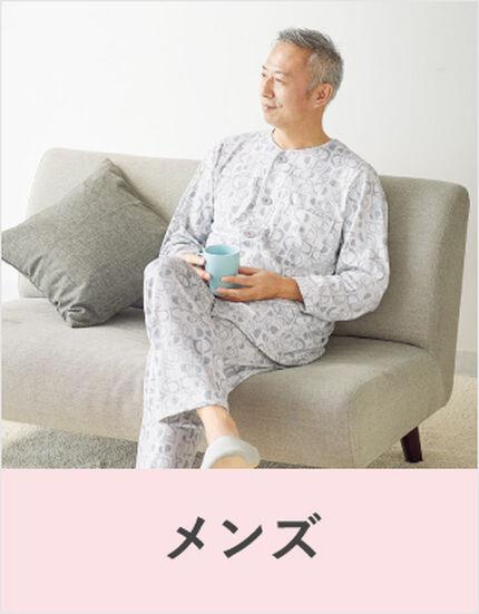 パジャマやカジュアルウェア