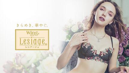 ウイング/レシアージュ