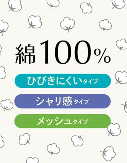 肌に優しい綿100%シリーズ