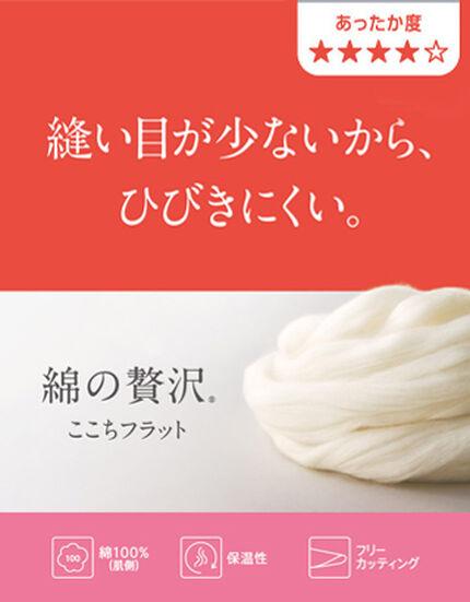 【NEW】綿の贅沢ここちフラット