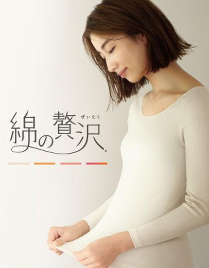 【NEW】 綿の贅沢シリーズ