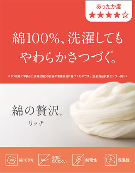 【NEW】綿の贅沢リッチ