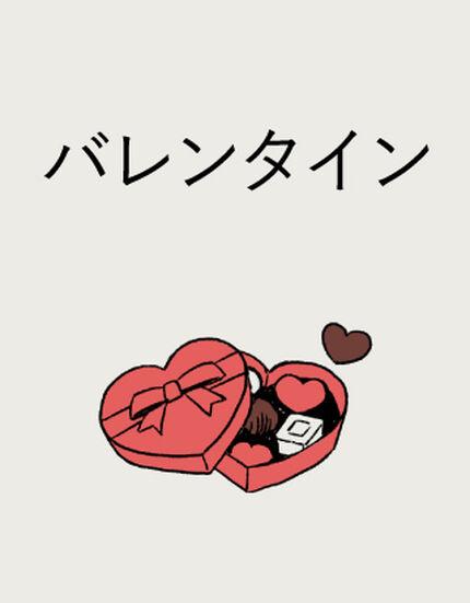 【バレンタインのプレゼントに】