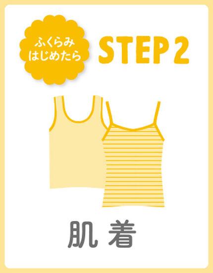 【STEP2】肌着