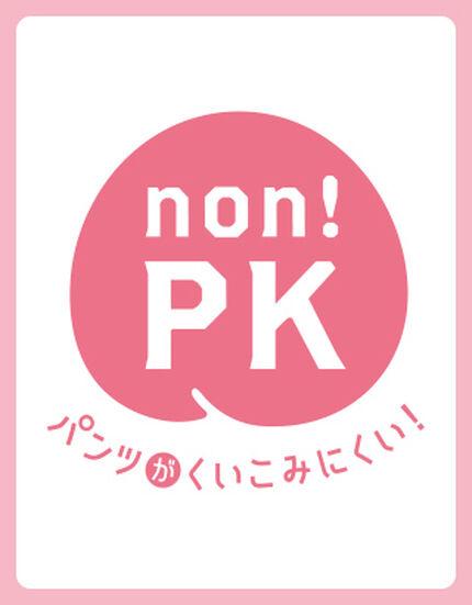 non!PKパンツが勢揃い