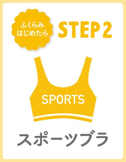 【STEP2】スポーツブラ