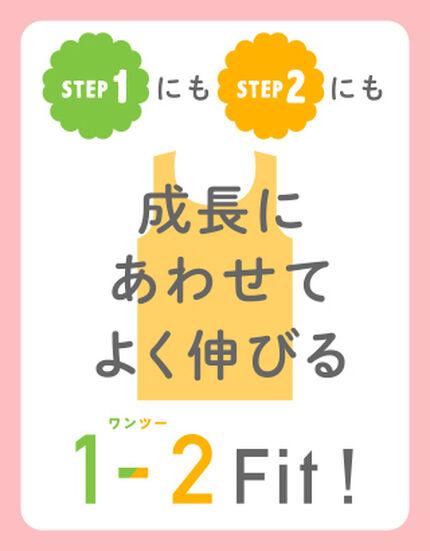 大人気【1-2Fit】