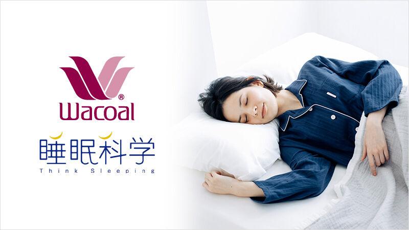 ワコール/睡眠科学