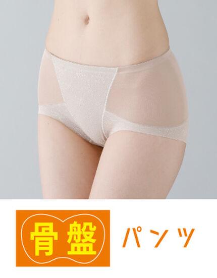 【お悩み解決】骨盤パンツ