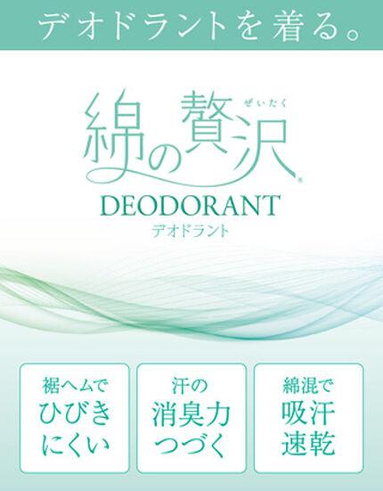 【綿の贅沢 デオドラント】