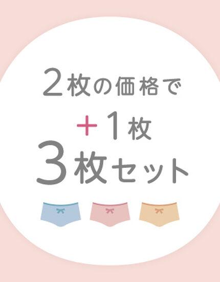 【3Pショーツ】デイリーフィットショーツ