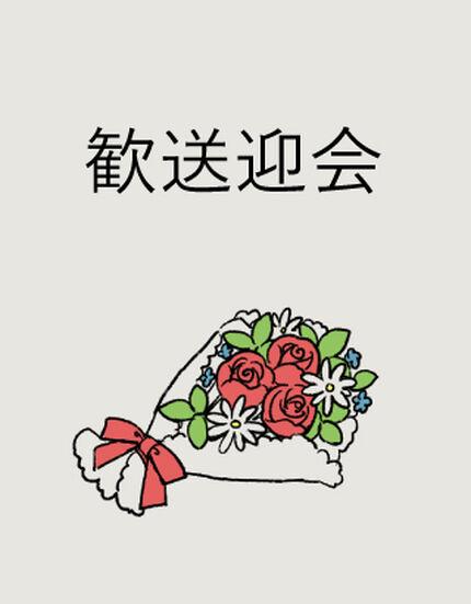 【歓送迎会に】