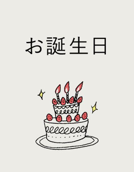 【誕生日プレゼントに】