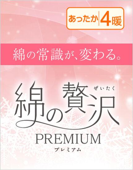 綿の贅沢 PREMIUM