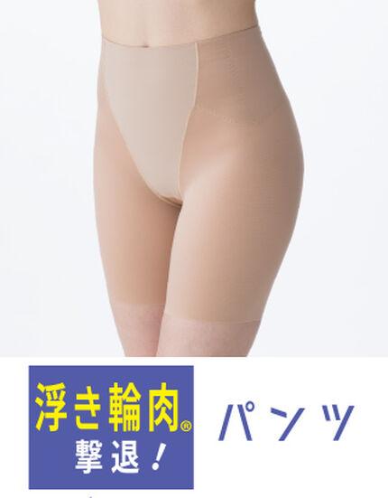 【お悩み解決】浮き輪肉撃退パンツ