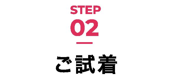 STEP02 ご試着