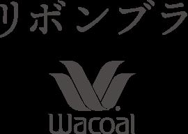 リボンブラ Wacoal