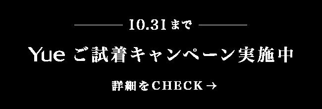 10.31までYueご試着キャンペーン実施中 詳細をCHECK