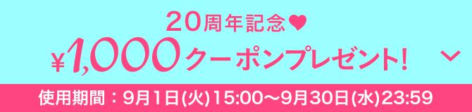 20周年記念♥¥1,000クーポンプレゼント[使用期間:9月1日(火)15:00〜9月30日(水)23:59]