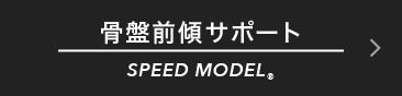骨盤前傾サポート SPEED MODEL®